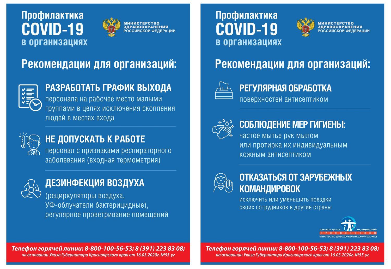 листовка для организаций профилактика коронавируса