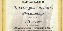 коллектив группы Ромашка