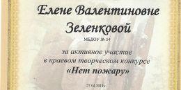 Зеленкова Е.В.