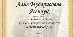 Ясенчук А.М.