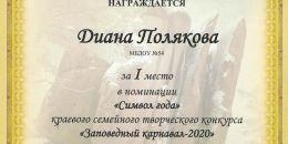 Диплом 1 место Полякова Диана столбы