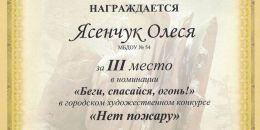 Диплом 3 место Ясенчук Олеся