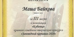 Диплом 3 место Бойкова Маша столбы