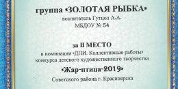 Грамота 2 место Гутцол А.А. Жар-Птица