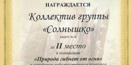 Диплом 2 место коллектив группы Солнышко
