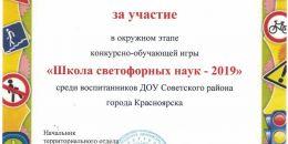 Грамота ШСН 2019