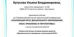 Бутусова Ульяна Владимировна,
