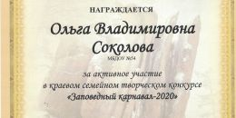 Благодарственное письмо Соколова О.В. столбы