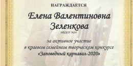 Благодарственное письмо Зеленкова Е.В. столбы