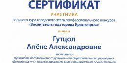 Сертификат участника Гутцол А.А. Воспитатель года