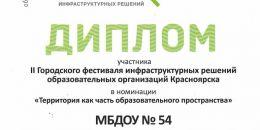 Диплом участника МБДОУ Городской фестиваль инфраструктурных решений