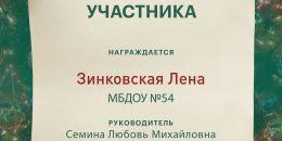 Зинковская Лена