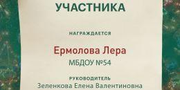 Ермолова Лера