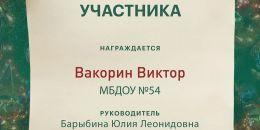 Вакорин Виктор