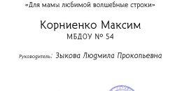 Корниенко Максим