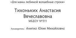 Тихоньких Анастасия