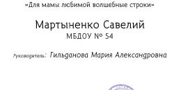 Мартыненко Савелий