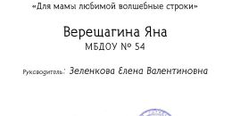 Верещагина Яна